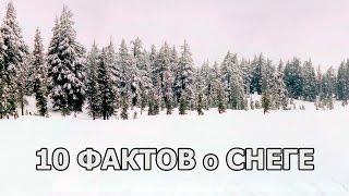 видео Некоторые факты о снеге и снежинках