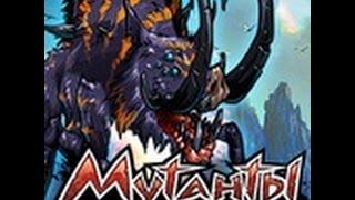 рецепты мутантов из игры мутатанты генетические войны