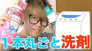 5万円の洗濯機に洗剤と柔軟剤を1本丸ごと入れてみた。