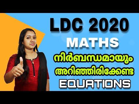 LDC 2020 Maths