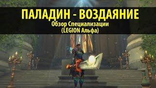 WoW Legion Альфа: Паладин - Воздаяние. Обзор Талантов, Способностей, Артефактного оружия.