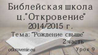 """Библ. шк.-  9 Урок """"Рождение свыше"""" 2 часть (Сергей Писарев)"""