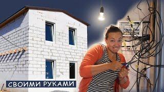 ⚫Как легко сделать ЭЛЕКТРИКУ в ДОМЕ Своими руками? КАК построить ДЕШЕВЫЙ Дом? ►15 смотреть онлайн в хорошем качестве - VIDEOOO