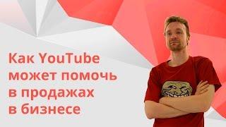 Как YouTube может помочь в продажах в бизнесе