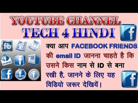 How To Find Facebook Friends Email Address In Hindi