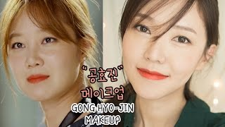"Gong Hyo-Jin Makeup ""It's Okay, That's Love"" 공효진 메이크업 Thumbnail"