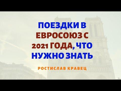 Поездки в Евросоюз с 2021 года, что нужно знать | Адвокат Ростислав Кравец