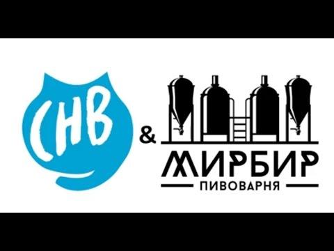 """Пивоварня МирБир. Дебютный сорт - """"Hypnosis"""". Варка пива"""
