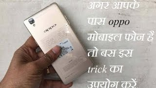 oppo phone use by short trick Hidden secret use smart Phone reviews