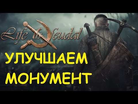 Life is feudal your own улучшение монумента сюжетно ролевая игра моряки цель