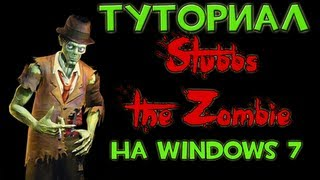 Запуск Stubbs the Zombie на Windows 7 (Туториал)