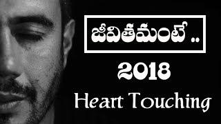 ప్రతి ఒక్కరి హృదయాన్ని కరిగించే పాట //Letest Telugu Christian 2018 Songs//Nefficba