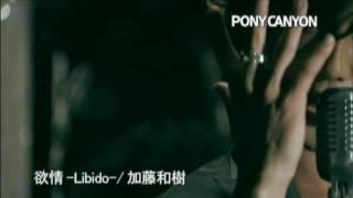 加藤和樹の通算7枚目となるニュー・シングル「欲情-libido-」、今までと...