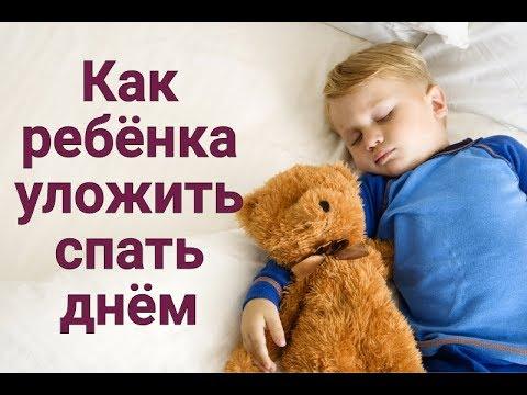 Как ребенка уложить спать днем