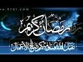 أغنية  رمضان جانا و أغنية شهر الصيام+تحميل أغانى رمضان