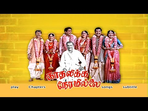 Kadhalikka Neramillai 1964 || Tamil Full Movie - HD