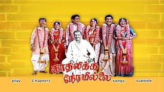 Kadhalikka Neramillai 1964 || Tamil Full Movie - HD