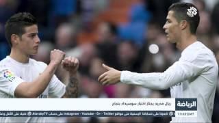 التلفزيون العربي | ريال مدريد يجتاز اختبار سوسيداد بنجاح