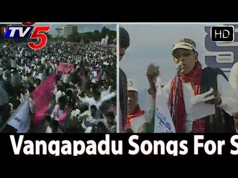 Vangapadu Songs For Samaikyandhra In Kurnool  - TV5