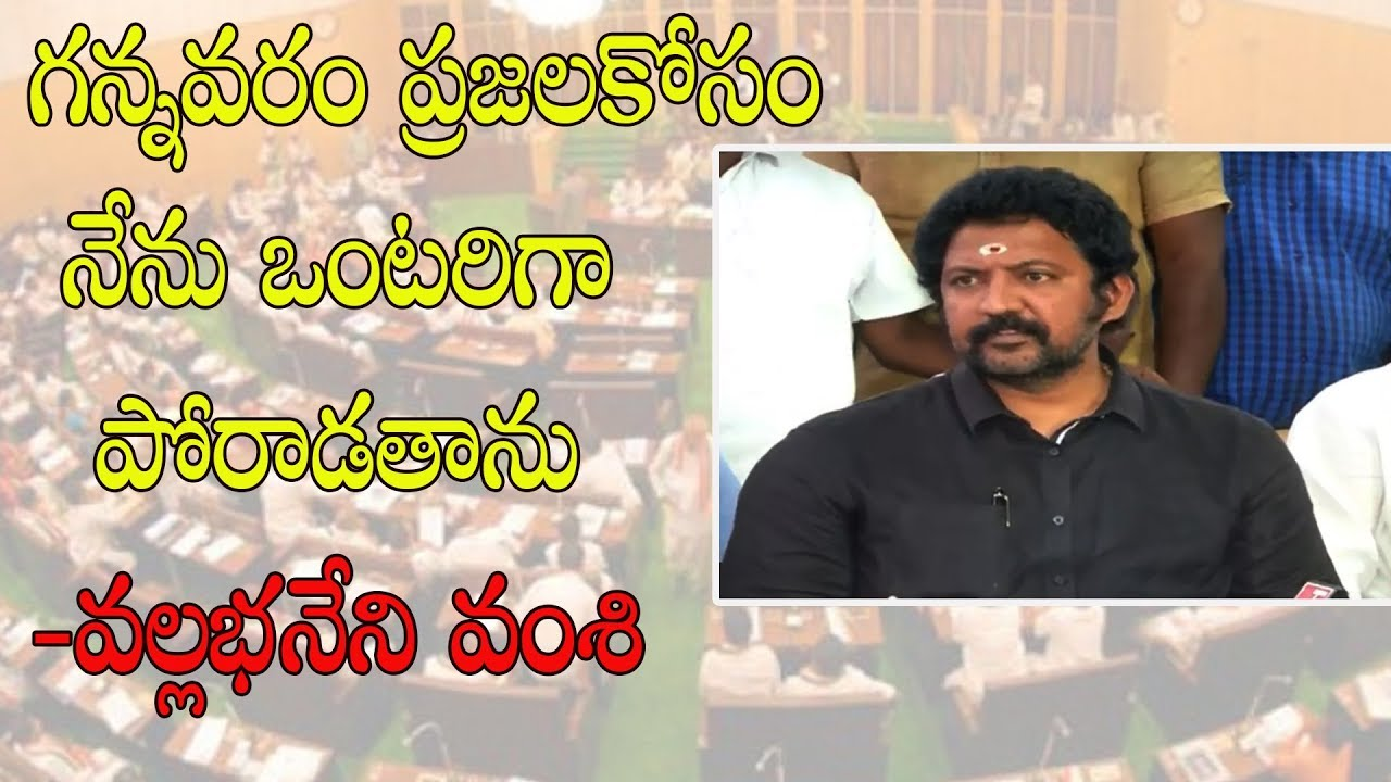 TDP Leaders Protest Vallabhaneni Vamsis Speech In Assembly