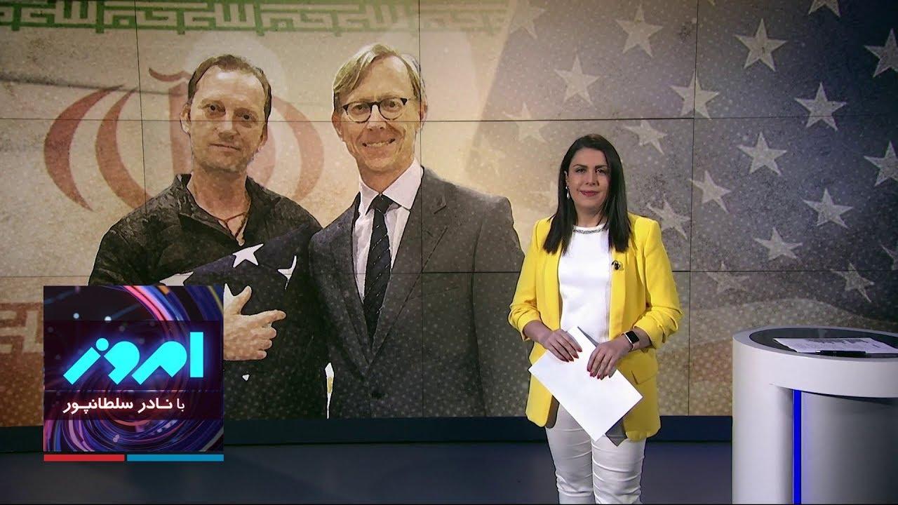 امروز:تبادل زندانی میان ایران و آمریکا، انتقاد از عملکرد سوئد در مواجهه با کرونا،روز جهانی محیط زیست