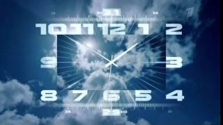 Часы (Первый канал, 17.10.2011) #1