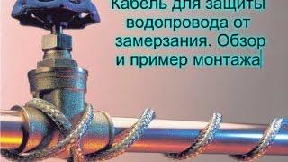 Нагревательный кабель для обогрева труб водопровода  Обзор и пример монтажа(В данном видео представлен обзор нагревательного кабеля для обогрева водопровода FreezStop Lite. Этот греющий..., 2016-10-11T17:10:10.000Z)