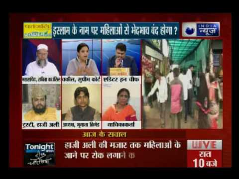 Tonight With Deepak Chaurasia: Bombay HC verdict allows women in Haji Ali Dargah