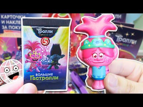 Карточки Тролли 2 против Сквиши в магазин Пятерочка! Игрушки из новой акции