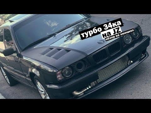 BMW 1JZ GTE обзор на эмоциях! e34 свап 1JZ GTE. Sound blow off. - Видео с YouTube на компьютер, мобильный, android, ios
