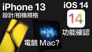 iPhone 13 流出|電競 Mac 消息內容 | iOS14 更多功能流出