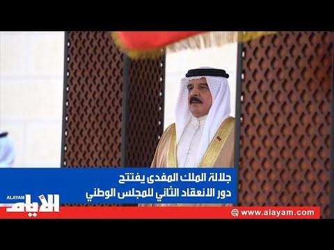 جلالة الملك يفتتح دور الانعقاد الثاني للمجلس الوطني  - نشر قبل 7 ساعة