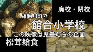 雄物川町立館合小学校(思い出5)松茸給食