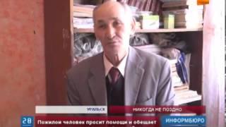 68-летний студент юридического факультета  уральского ВУЗА на грани отчисления