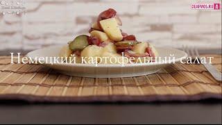 РЕЦЕПТЫ: Немецкий картофельный салат