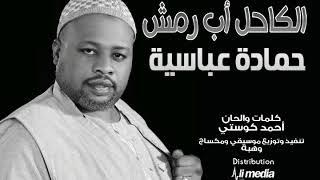 حمادة عباسية - الكاحل أب رمش   New 2018   اغاني سودانية 2018