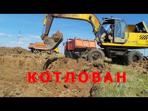 ВЫБОР ЭКСКАВАТОРА ДЛЯ КОТЛОВАНА ПОД ДОМ.digging Excavatorgräva Grävmaskin..