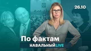 🔥 Налог на самозанятых. Миллиард жены Лужкова. Запреты в интернете