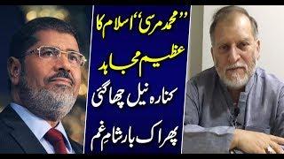 Muhammad Morsi | The Real Hero of Islam | Listen Orya Maqbool Jan