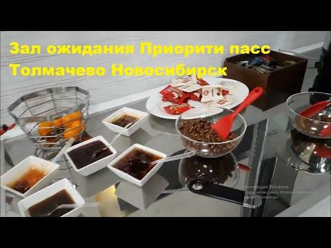 Зал ожидания Приорити Пасс Толмачево 2019 Во Вьетнам с пересадкой в Новосибирске. Стыковка 17 часов.