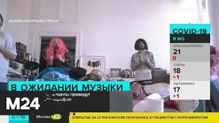 Российские рок-музыканты проведут 12-часовой онлайн-марафон - Москва 24