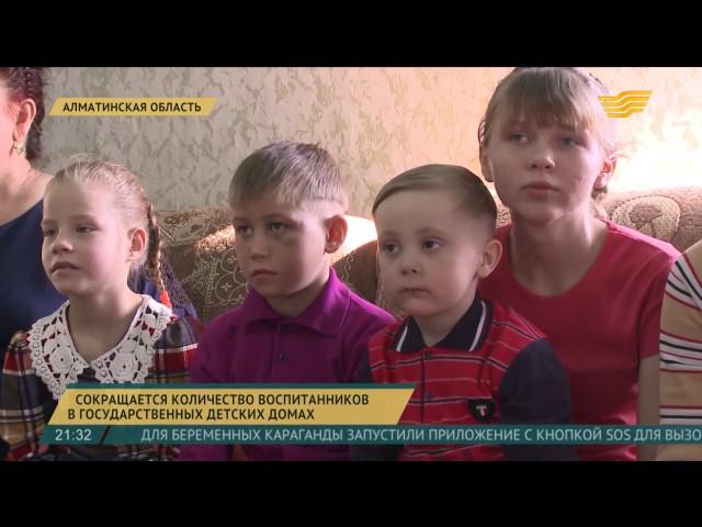 В Алматинской области сокращается количество воспитанников в государственных детских домах