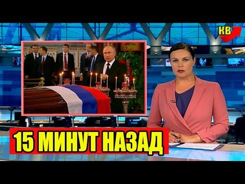 Умер Николаев. Сообщили Только Что. Страна Скорбит