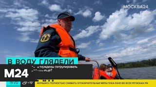 Спасатели заступили на дежурство на Истринском водохранилище - Москва 24