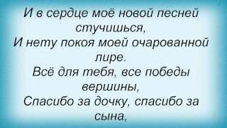 Слова песни Денис Майданов - Солнце там, где ты
