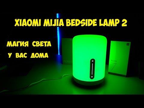 Xiaomi Mijia Bedside lamp 2 обзор и впечателние  Прикроватная лампа Xiaomi