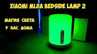 ночник / Прикроватная лампа Xiaomi Mijia Bedside Lamp 2 с Aliexpress. Распаковка, тестирование