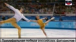 Триумф российских фигуристов.Российские фигуристы завоевали золото и серебро Олимпиады.