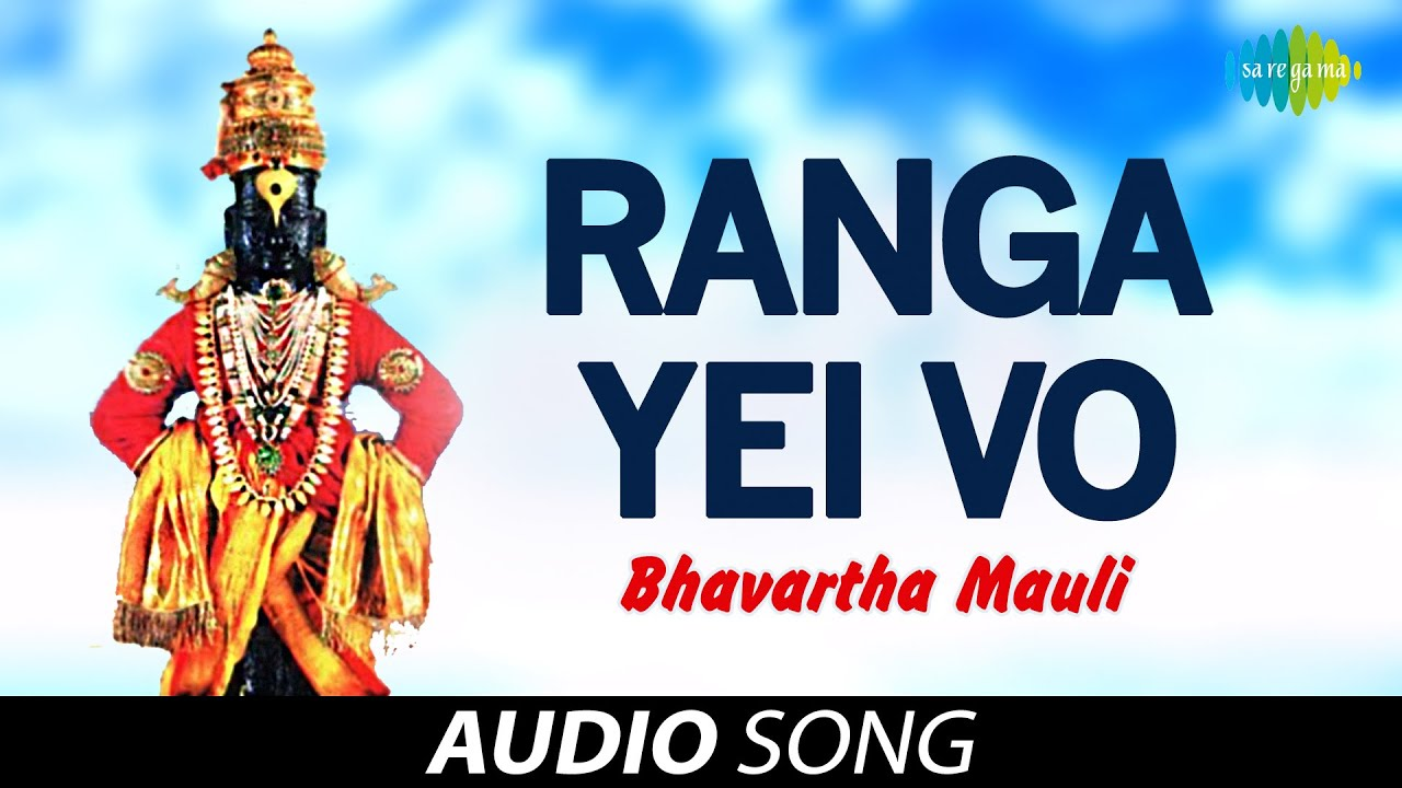 Download Ranga Yei Vo | रंग येई वो | Lata Mangeshkar | Bhavartha Mauli | Sant Dnyaneshwar
