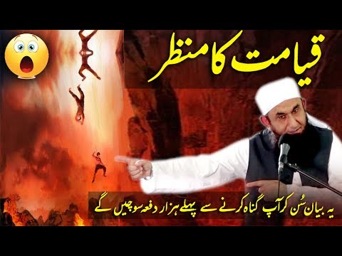 Qayamat Ka Manzar | Judgment Horrible Scene's by Maulana Tariq Jameel's Bayan 2017